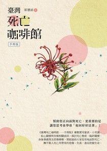 臺灣死亡咖啡館(手冊版)