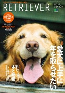RETRIEVER 2017年10月號 Vol.89 【日文版】