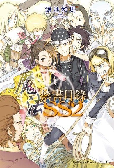 魔法禁書目錄SS 02(平裝)