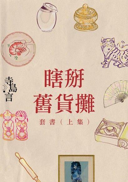 瞎掰舊貨攤【套書】(上集)