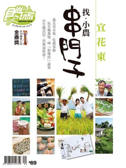 食尚玩家雙周刊 第270期 2013/07/12