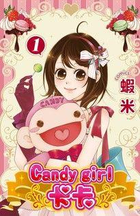 Candy girl kaka 1