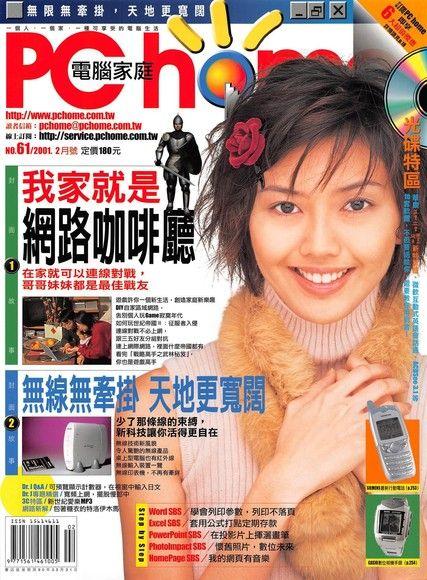 PC home 電腦家庭 02月號/2001 第061期