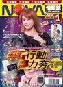 NOVA情報誌 01月號/2014 第138期