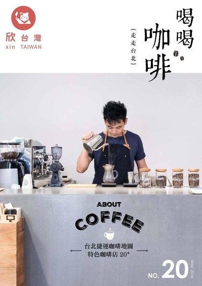 欣台灣走走系列NO.20:走走台北 喝喝咖啡