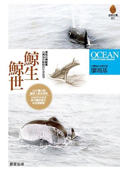 鯨生鯨世(新版)