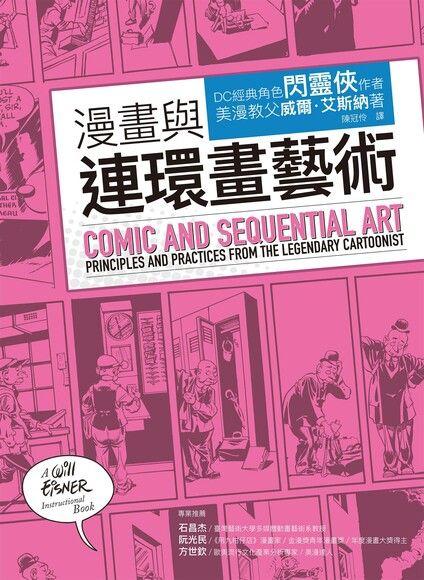 漫畫與連環畫藝術