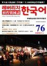 槓桿韓國語學習週刊第76期
