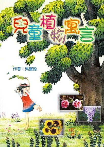 兒童植物寓言