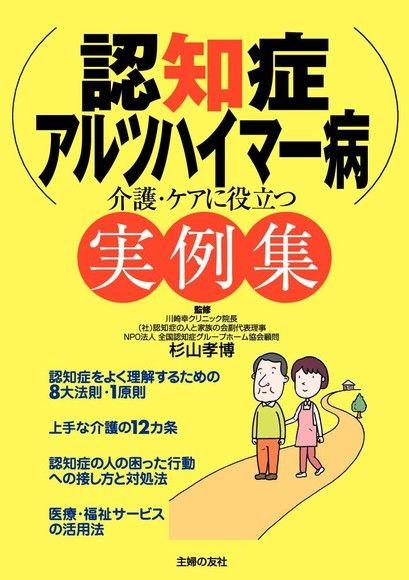 癡呆症、阿茲海默症的照護實例集(日文書)