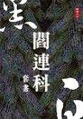 黑白閻連科(套書)