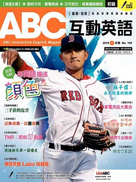 ABC互動英語 01月號/2019 第199期