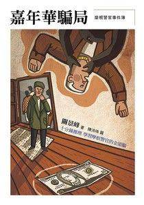 摩根警官事件簿:嘉年華騙局