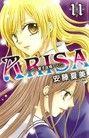 ARISA~雙子迷情~(11)