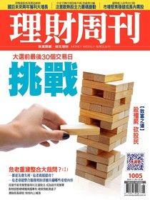 理財周刊 第1005期 2019/11/29