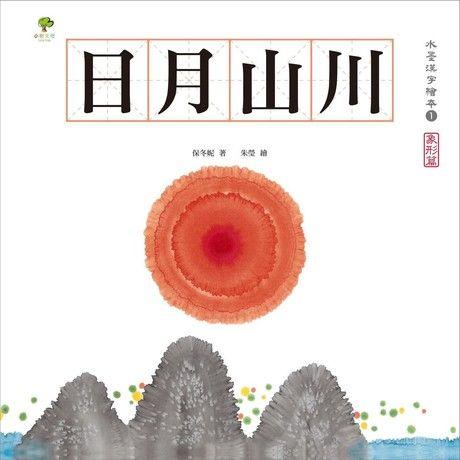 水墨漢字繪本1(注音版):日月山川
