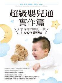 超級嬰兒通實作篇