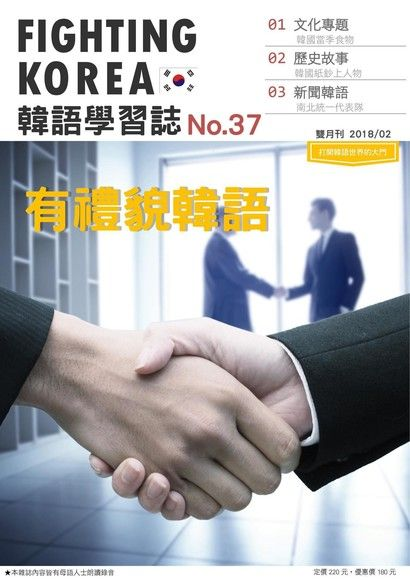 Fighting!KOREA韓語學習誌雙月刊 02月號/2018 第37期