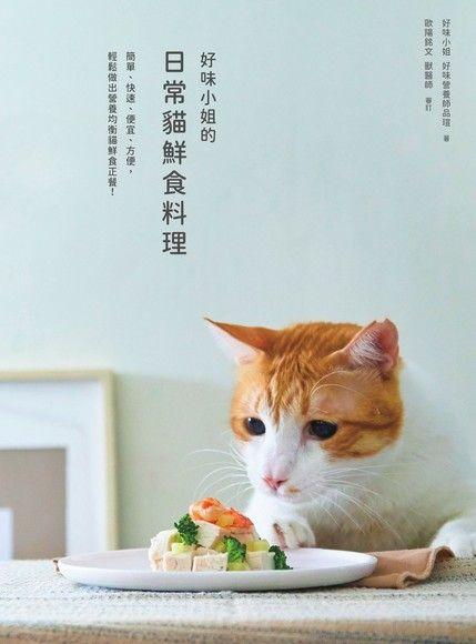 好味小姐的日常貓鮮食料理
