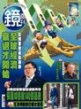 鏡週刊 第181期 2020/03/18