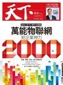 天下雜誌 第572期 2015/05/13