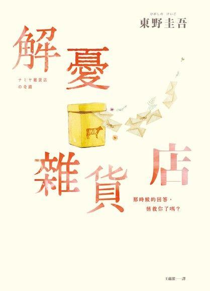 解憂雜貨店【暢銷35萬冊暖心紀念版】