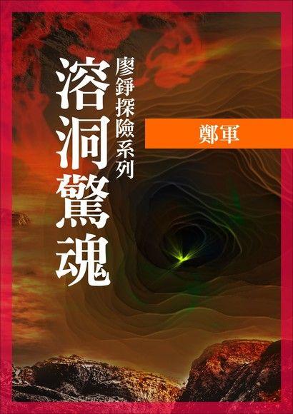 廖錚探險系列:溶洞驚魂