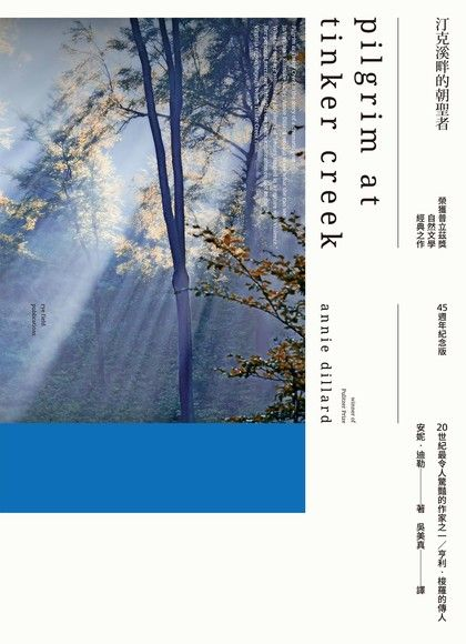 汀克溪畔的朝聖者(20世紀最令人驚豔的作家之一‧榮獲普立茲獎自然文學經典之作‧45週年紀念版)