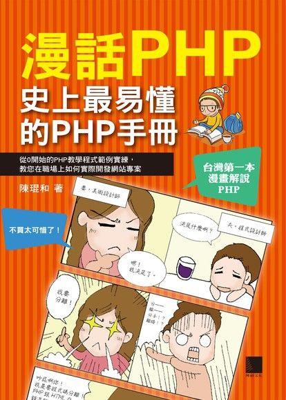 漫話PHP : 史上最易懂的PHP手冊