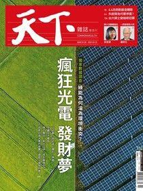 天下雜誌 第714期 2020/12/30