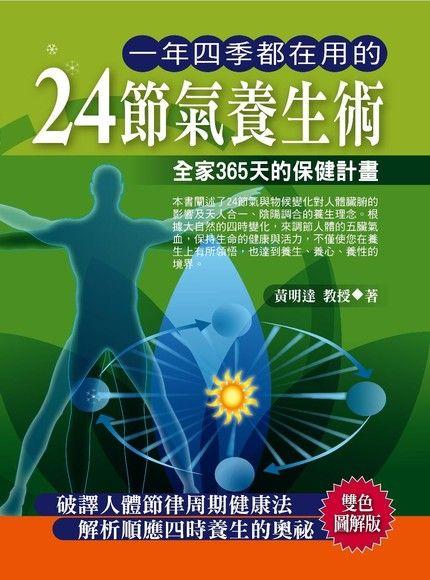 一年四季都在用的24節氣養生術:全家365天的保健計畫
