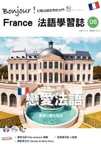 Bonjour!France法語學習誌 12月號2016 第6期