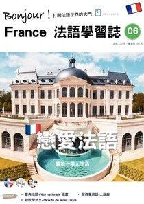 Bonjour!France法語學習誌 12月號/2016 第6期