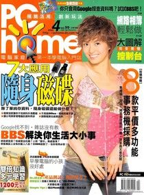 PC home 電腦家庭 04月號/2004 第099期