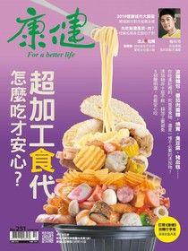康健雜誌 10月號/2019 第251期