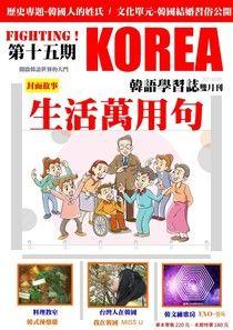 Fighting!KOREA韓語學習誌雙月刊 06月號/ 2014 第15期