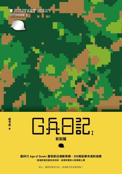 G兵日記I:新訓篇(限)