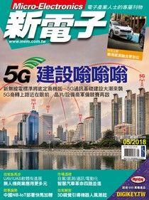 新電子科技雜誌 05月號/2018 第386期