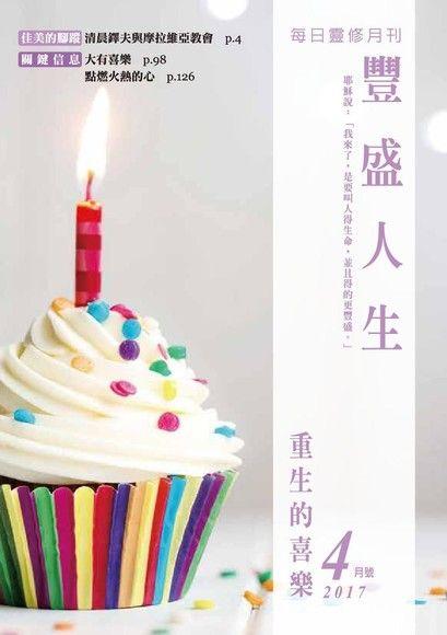 豐盛人生靈修月刊【繁體版】2017年04月號