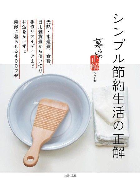 簡單節約生活的正確方法(日文書)