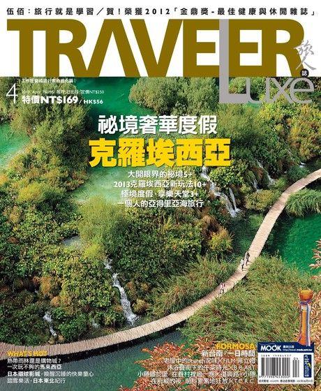 TRAVELER luxe旅人誌 04月號/2013 第95期
