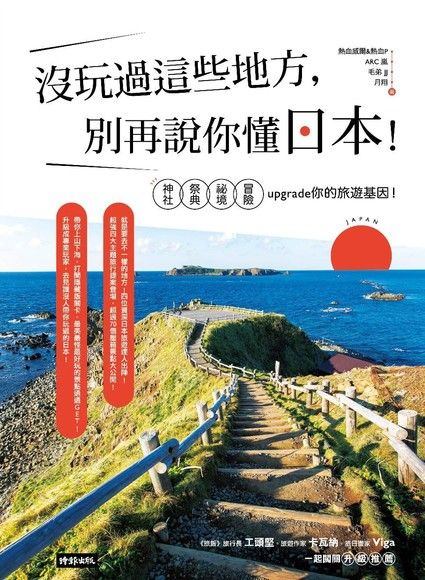 沒玩過這些地方,別再說你懂日本!神社╳祭典╳祕境╳冒險,upgrade你的旅遊基因!