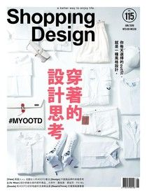 Shopping Design 06月號/2018 第115期