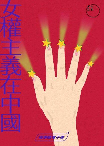 女權主義在中國