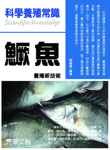 科學養殖常識:鱖魚養殖新技術