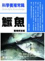 科學養殖常識鱖魚養殖新技術