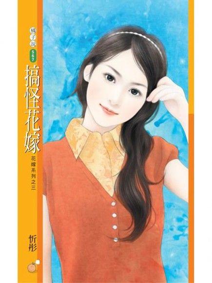 搞怪花嫁【花嫁系列之三】
