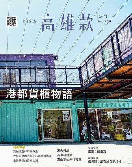 KH Style 高雄款 No.21 Jun. 2018