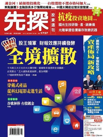 先探投資週刊 1737期 2013/08/02