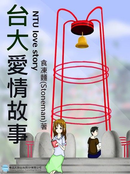 台大愛情故事【增訂版】